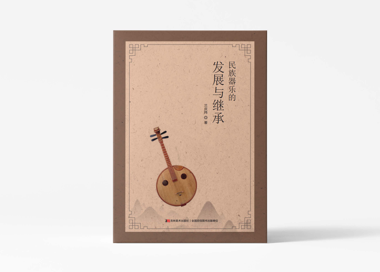 书名:《民族器乐的发展与继承》 出版社:吉林美术出版社 | 全国百佳图书出版单位